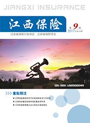 江西保险杂志第九期